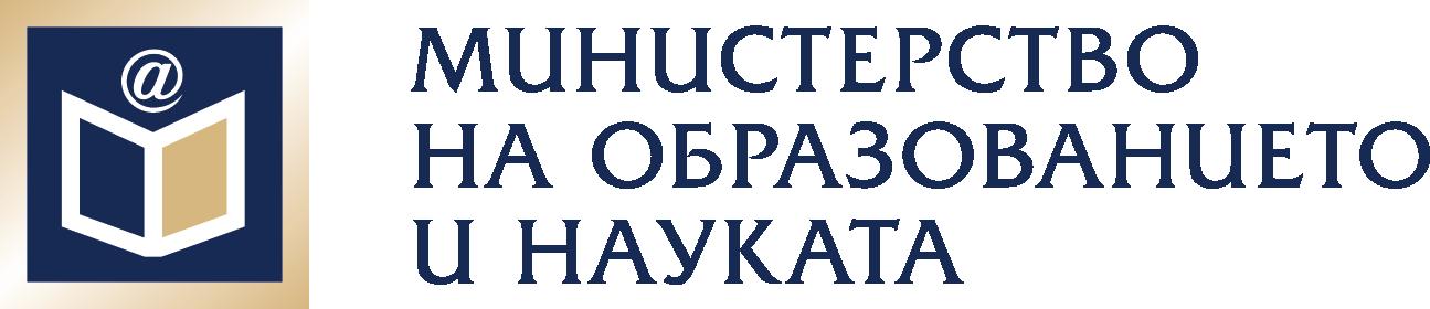 Одобрени сме от МОН за провеждане на обученията на учителите